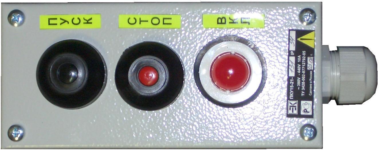 Посты ПКУ15-21МГ (от 1 до 6