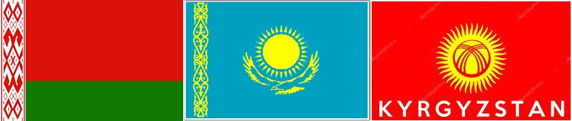 беларусь,казахстан,киргизия