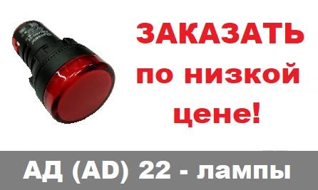 АД AD 22