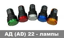 AD22, АД22