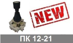 ПК12-21-слайд