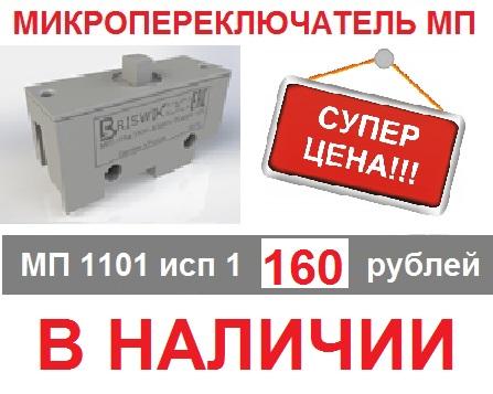МП 1101